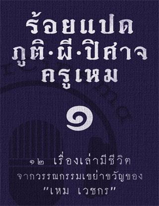 หน้าปก-ร้อยแปดภูติผีปิศาจครูเหม-เล่ม-1-หนังสือเสียง-ookbee