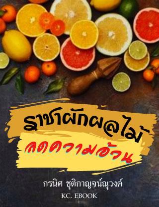 หน้าปก-ราชาผักและผลไม้ลดความอ้วน-หนังสือเสียง-ookbee