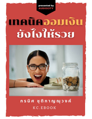 หน้าปก-เทคนิคออมเงินยังไงให้รวย-หนังสือเสียง-ookbee