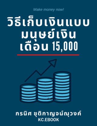 หน้าปก-วิธีเก็บเงินแบบมนุษย์เงินเดือน-15000-หนังสือเสียง-ookbee