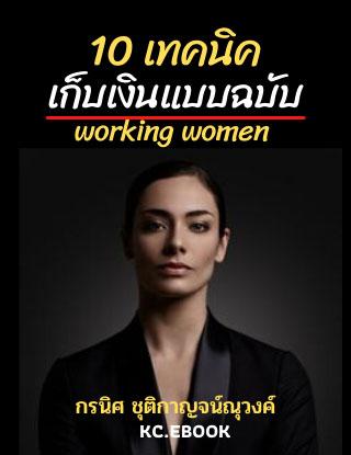 หน้าปก-10-เทคนิคเก็บเงินแบบ-working-women-หนังสือเสียง-ookbee