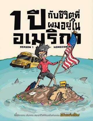หน้าปก-1-ปี-กับชีวิตที่ผมอยู่ในอเมริกา-season-1-homecoming-หนังสือเสียง-ookbee