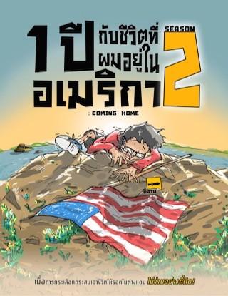 หน้าปก-1-ปี-กับชีวิตที่ผมอยู่ในอเมริกา-season-2-coming-home-หนังสือเสียง-ookbee