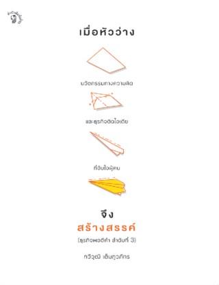 หน้าปก-เมื่อหัวว่าง-จึงสร้างสรรค์-หนังสือเสียง-ookbee