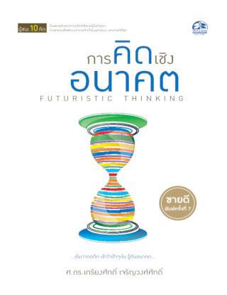 หน้าปก-การคิดเชิงอนาคต-หนังสือเสียง-ookbee