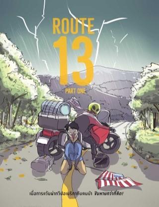 หน้าปก-route-13-part-one-หนังสือเสียง-ookbee