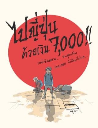 หน้าปก-ไปญี่ปุ่นด้วยเงิน-7000-แต่ผิดแผน-จนสุดท้าย-100000-ก็เกือบไม่พอ-หนังสือเสียง-ookbee