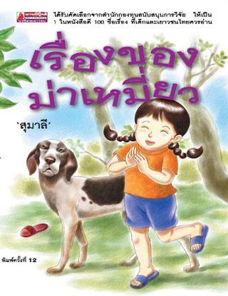 หน้าปก-เรื่องของม่าเหมี่ยว-หนังสือเสียง-ookbee