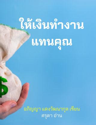 หน้าปก-ให้เงินทำงานแทนคุณ-หนังสือเสียง-ookbee