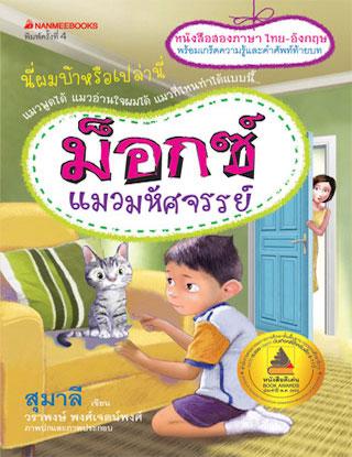 หน้าปก-ม็อกซ์-แมวมหัศจรรย์-หนังสือเสียง-ookbee