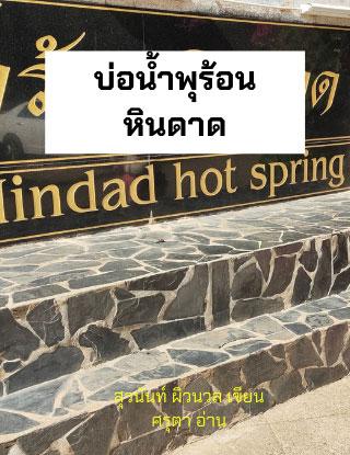 บ่อน้ำพุร้อนหินดาด-(หนังสือเสียง)-หน้าปก-ookbee