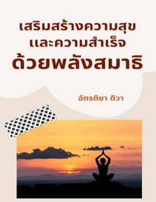 เสริมสร้างความสุขเเละความสำเร็จด้วยพลังสมาธิ-หนังสือเสียง-หน้าปก-ookbee