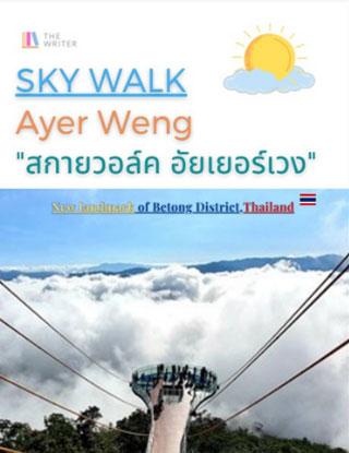 สกายวอล์ค-อัยเยอร์เวง-(Skywalk@Aiyerweng)-จุดชมวิวทะเลหมอก-(หนังสือเสียง)-หน้าปก-ookbee