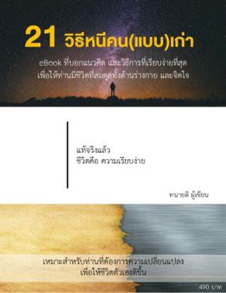 หน้าปก-21-วิธีหนีคนแบบเก่า-หนังสือเสียง-ookbee