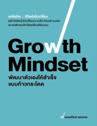 growth-mindset-พัฒนาตัวเองให้สำเร็จแบบก้าวกระโดด-หนังสือเสียง-หน้าปก-ookbee