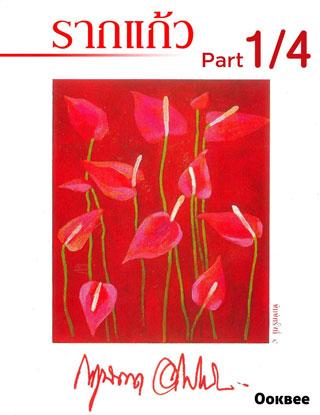 หน้าปก-รากแก้ว-part-14-ตอนที่-1-24-หนังสือเสียง-ookbee
