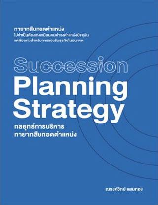 หน้าปก-succession-planning-strategy-กลยุทธ์การบริหารทายาทสืบทอดตำแหน่ง-หนังสือเสียง-ookbee