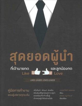 สุดยอดผู้นำ-ที่เจ้านายกด-like-และลูกน้องกด-love-หนังสือเสียง-หน้าปก-ookbee