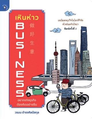 หน้าปก-เหินห่าว-business-อยากเก่งธุรกิจต้องคิดอย่างจีน-หนังสือเสียง-ookbee