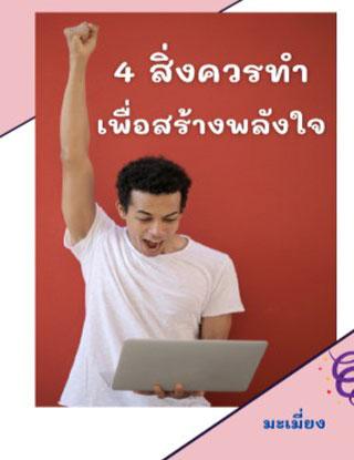 หน้าปก-4-สิ่งควรทำเพื่อสร้างพลังใจ-หนังสือเสียง-ookbee