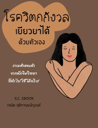 หน้าปก-โรควิตกกังวลเยียวยาได้ด้วยตัวเอง-หนังสือเสียง-ookbee