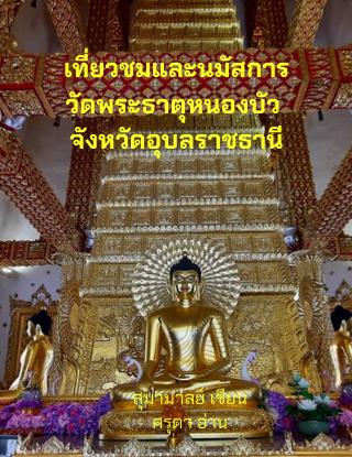เที่ยวชมและนมัสการวัดพระธาตุหนองบัว-จังหวัดอุบลราชธานี-(หนังสือเสียง)-หน้าปก-ookbee
