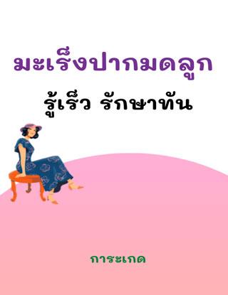 มะเร็งปากมดลูก-รู้เร็ว-รักษาทัน-(หนังสือเสียง)-หน้าปก-ookbee