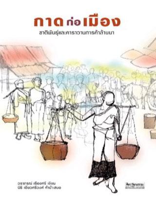 หน้าปก-กาดก่อเมือง-ชาติพันธุ์และคาราวานการค้าล้านนา-หนังสือเสียง-ookbee