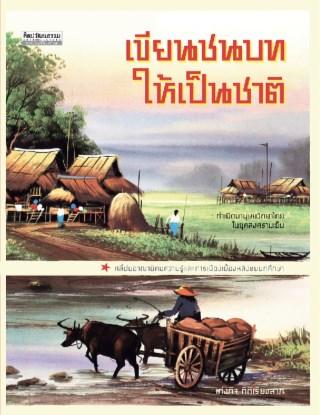 หน้าปก-เขียนชนบทให้เป็นชาติ-กำเนิดมานุษยวิทยาไทยในยุคสงครามเย็น-หนังสือเสียง-ookbee
