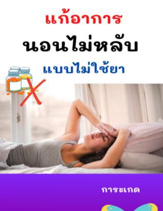 หน้าปก-แก้อาการนอนไม่หลับแบบไม่ใช้ยา-หนังสือเสียง-ookbee