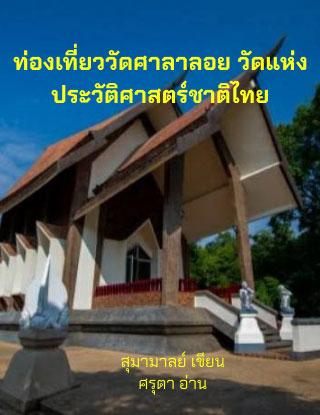 หน้าปก-ท่องเที่ยววัดศาลาลอย-วัดแห่งประวัติศาสตร์ชาติไทย-หนังสือเสียง-ookbee